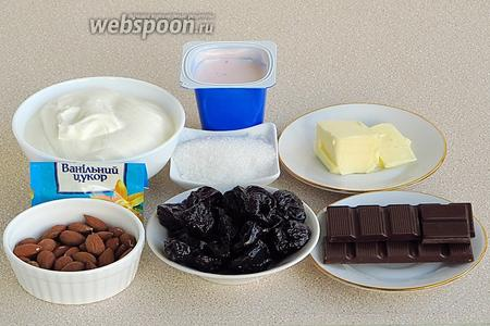 Для приготовления десерта нужно взять мягкий творог, чернослив без косточек, сахар, ягодный или фруктовый йогурт, горький шоколад, сливочное масло, ванильный сахар и миндаль.