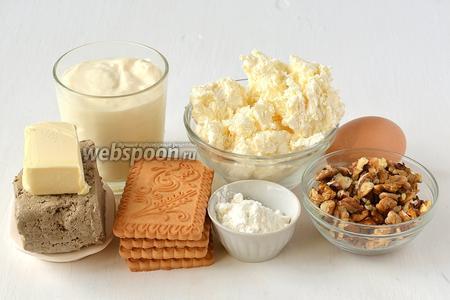 Для приготовления чизкейка с халвой нам понадобится творог, сметана, яйца, сахарная пудра, халва, ванильный пудинг, сливочное печенье, сливочное масло.