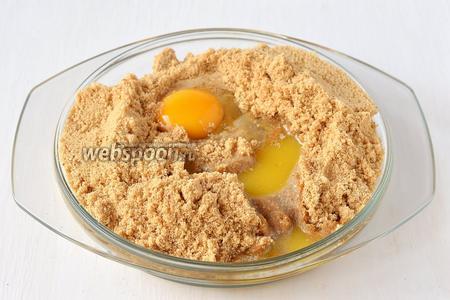 Добавить в измельчённую массу растопленное сливочное масло и яйцо. Перемешать до образования однородной массы.