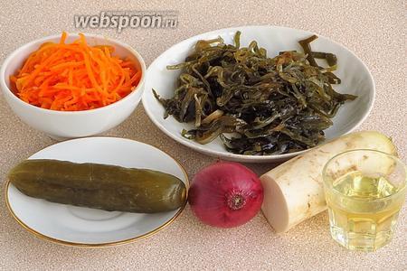 Для приготовления салата нужно взять маринованную морскую капусту, морковь по-корейски, дайкон, фиолетовую луковицу, маринованный огурец и нерафинированное подсолнечное масло.