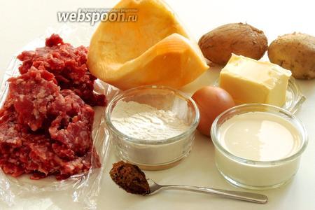 Подготовим ингредиенты: варёный картофель, фарш, тыкву, яйцо, муку, масло, сливки, вино или овощной бульон, соль и разрыхлитель.