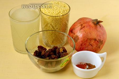 Для приготовления этого блюда нам понадобятся следующие ингредиенты: кускус, овощной бульон, изюм, гранат, соль, сахар, паприка, корица.