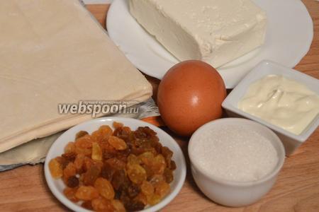Для приготовления булочек нам понадобится тесто слоёное бездрожжевое, изюм, яйца куриные, сметана, творог, сахар, а также по желанию: сахарная пудра, семена кунжута.