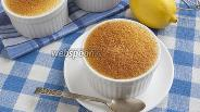 Фото рецепта Лимонный пудинг