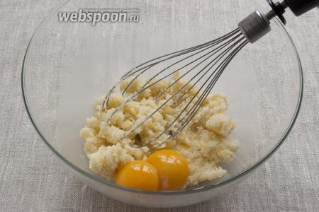 Белки отделить от желтков, желтки добавить в масляную массу.