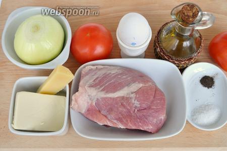 Для тефтелей понадобится мясо свинины, лук, помидоры, яйцо, сыр, соль, перец, немного сахара, масло понадобится для смазки формы.