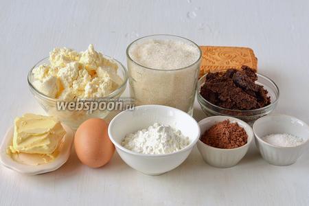 Для приготовления сырника с маком нам понадобится творог, маковая начинка, сахар, ванильный пудинг, яйца, сливочное масло, какао, ванильный сахар, сливочное печенье.