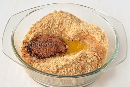 Для приготовления основы сырника измельчить печенье (можно с помощью кухонного комбайна), добавить растопленное сливочное масло, какао.
