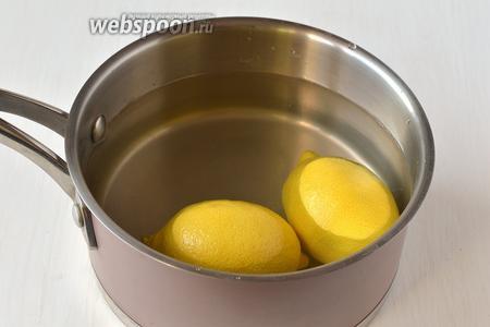 2 лимона помыть, залить водой. Довести до кипения и кипятить 2-3 минуты. Воду слить.