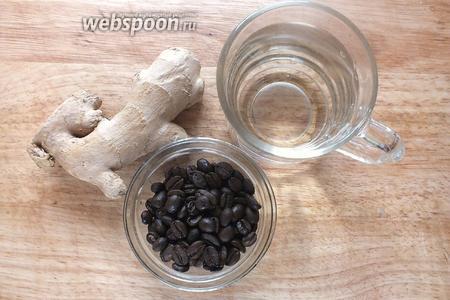 Подготовьте необходимые ингредиенты: зёрна арабики, чистую отфильтрованную или бутилированную воду, свежий имбирь.
