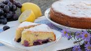 Фото рецепта Пирог с виноградом