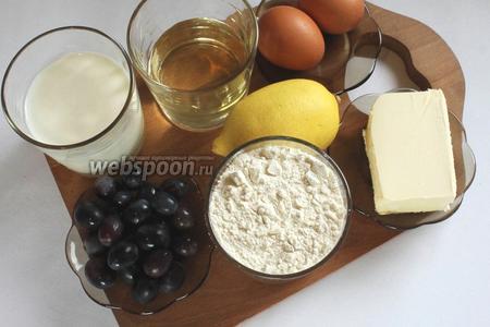 Для приготовления пирога с виноградом понадобятся яйца куриные, масло подсолнечное рафинированное, масло сливочное, молоко, ванилин, цедра 1 лимона, разрыхлитель, мука и виноград.