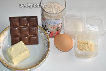 Для приготовления нам понадобится мука пшеничная цельнозерновая, сахар, размягчённое сливочное масло, яйцо, молочный шоколад, разрыхлитель, соль и миндальные лепестки.