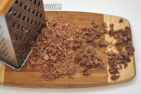Часть шоколада потереть на тёрке, часть измельчить ножом.