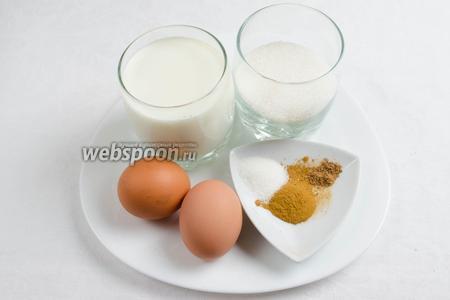 Подготовим крем-заливку. Для крема нужно взять: молоко, 1 яйцо и 1 желток, сахар, ванилин, корицу, мускатный орех.