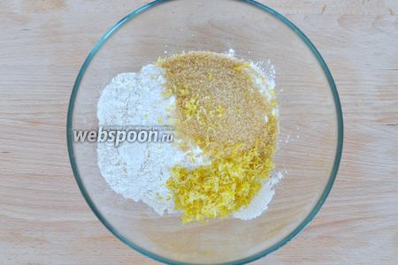 Для приготовления теста смешаем муку с сахаром и солью. С лимона снимем столовую ложку и добавим к сухим ингредиентам, перемешаем.