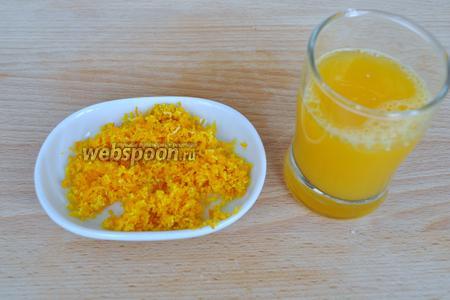 С апельсина снять цедру и выжать сок.