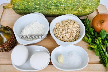 Для приготовления понадобится кабачок. Если кабачок молодой, то семена удалять не надо, достаточно его почистить. Если цукини зимнего сорта, как у меня, то семена надо удалить.  Также понадобится мука, геркулес, яйца, соль, перец, чеснок, зелень, лук и масло для жарки.