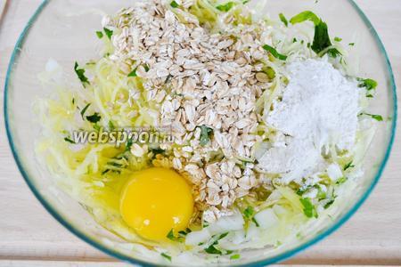 Добавить геркулес, муку, яйца и соль с перцем. Перемешать. Если кабачки сочные и дадут много жидкости, то количество муки можно увеличить.