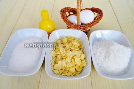Духовку включить, разогреть до 160°C. Для печенья потребуются кукурузные хлопья, сахар, кокосовая стружка, лимонный сок. Белки яичные.