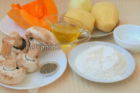 Для приготовления оладьий нам понадобится тыква, картофель, лук, шампиньоны, яйца, соль, чёрный перец, мука и подсолнечное масло.