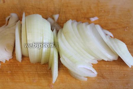 Большую луковицу порезать тонкими полукольцами.