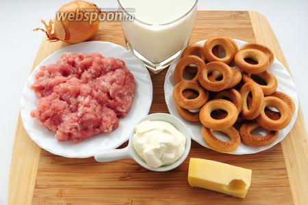 Для того, чтобы приготовить запечённые сушки с фаршем вам понадобятся простые сушки (без ароматизаторов и наполнителей) любого размера, я использую «малютку», любой фарш (в моём случае свиной), стакан молока, небольшая луковица, по 50 г сметаны и сыра, соль и растительное масло для смазки противня.