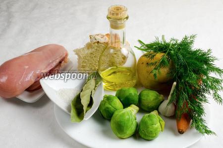 Чтобы приготовить суп, нужно взять воду, куриное филе, кусок белого хлеба, чеснок, укроп, соль, перец, небольшую луковицу, морковь, брюссельскую капусту, картофель, масло оливковое, лавровый лист.
