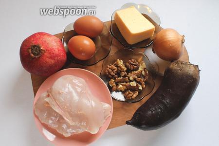 Для приготовления салата нам понадобятся куриное филе, лук, растительное масло, яйца, сыр, грецкие орехи, свёкла, майонез и для украшения зёрна 1/2 граната.