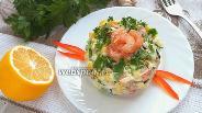 Фото рецепта Салат с креветками и кукурузой