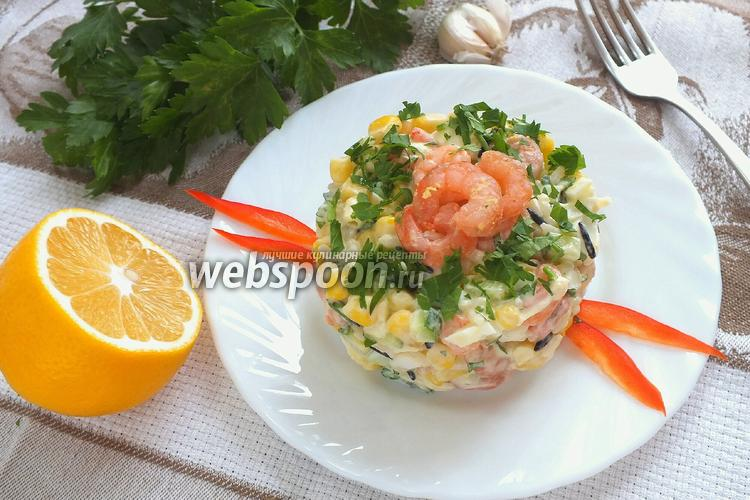 Фото Салат с креветками и кукурузой