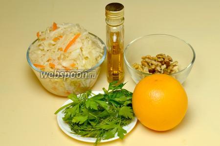 Для салата нам понадобится квашеная капуста, апельсин, масло грецкого ореха, зелень укропа и петрушки, свежемолотый перец.