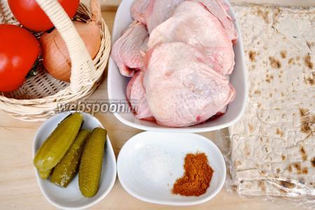Нам понадобятся куриные бёдра, соль , смесь перцев, помидоры, лук, армянский лаваш и маринованные огурчики.