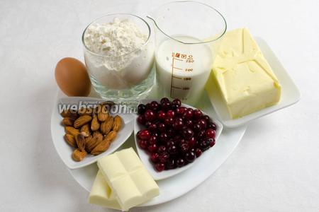 Чтобы приготовить тарт, необходимо взять для теста: масло сливочное, маргарин, соль, сахар, желток, муку 2 ст. (250 мл), 4-6 ст. л. ледяной воды; для начинки: миндаль, клюкву свежую (можно использовать мороженую); для крема-заливки: сливки 33%, белый шоколад, масло сливочное.