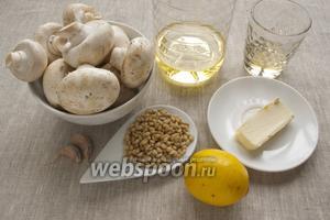 Подготовить основные продукты — шампиньоны, кедровые орешки, чеснок, сливочное и растительное масла, белое вино, лимон.