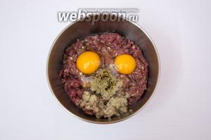 В фарш добавим яйца, натёртую на мелкой тёрке луковицу, чеснок, соль, перец, ягоды можжевельника и розмарин.