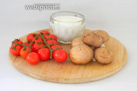 Для приготовления шашлыка из грибов возьмём шампиньоны, помидоры черри, йогурт, перец чёрный молотый, паприку, соль по вкусу.