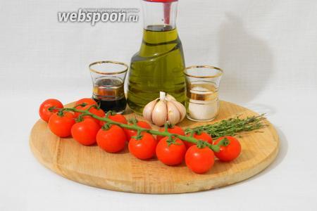 Для приготовления маринованных помидор черри возьмём помидоры черри, чеснок, тимьян, масло оливковое, бальзамический уксус, сахар, соль.