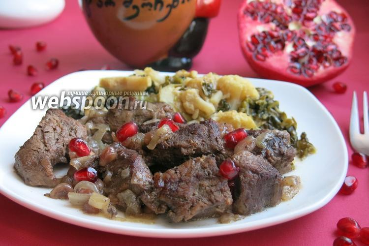 Фото Мясо с зёрнами граната