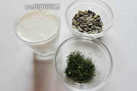 За это время можно можно подготовить кефирный соус к лепёшкам. Для этого нам понадобится, кефир, тыквенные семечки, свежий укроп а так же соль и специи по вкусу.