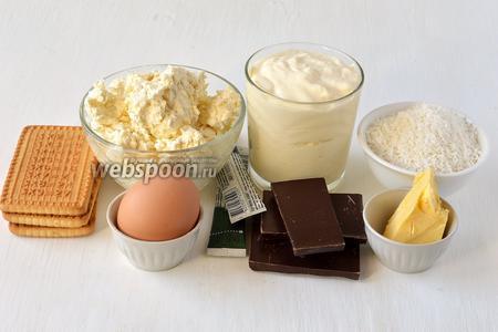 Для приготовления шоколадно-кофейного сырника нам понадобится творог, яйца, сметана, растворимый кофе, чёрный шоколад, сливочное масло, кокосовая  стружка, песочное печенье, ванильный пудинг, соль.