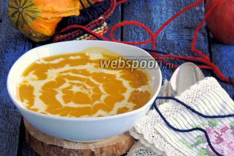 Фото Тыквенно-яблочный крем-суп