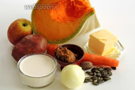 Подготовим ингредиенты: тыкву, яблоки, картофель, морковь молодую, лук, масло, сливки жирностью не менее 20%, мускатный орех, соль со специями, семечки тыквенные, концентрированный бульон.