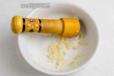 Чеснок очистить, мелко нарубить, растереть с солью.