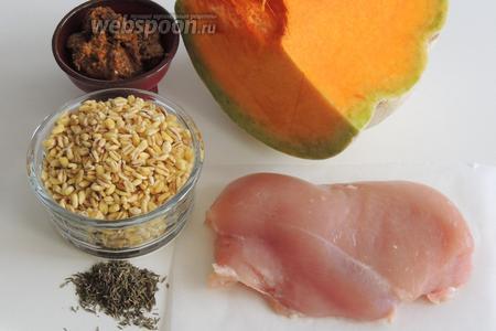 Подготовим ингредиенты: тыкву, филе, тимьян, соль и специи, пшеницу, концентрат овощного бульона.