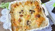 Фото рецепта Лазанья с грибами и ветчиной