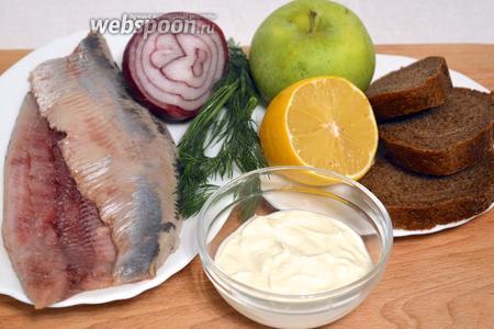Для приготовления тартара нам потребуется филе сельди 2 штуки, лук красный, яблоко зёленое, сок лимона, укроп, сметана, хлеб чёрный.