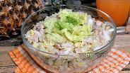 Фото рецепта Салат из пекинской капусты с ананасом