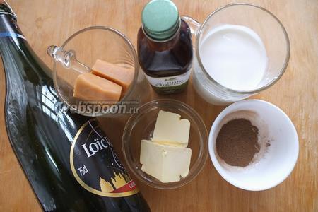 Подготовьте необходимые ингредиенты: сухой яблочный сидр (брют), конфеты «Коровка» — 6 штук, масло сливочное, ванильный экстракт, корицу и сливки от 20%.