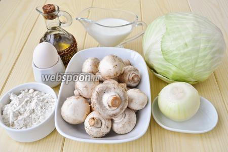 Для теста нам понадобятся все продукты комнатной температуры: дрожжи сухие, сахар, соль, масло растительное, яйца, мука, сметана. Для начинки: грибы, лук, капуста, куркума, соль перец, масло для жарки.